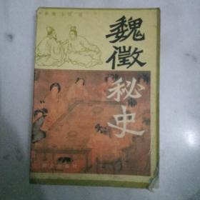 魏征秘史(下册)