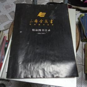 三希堂藏书2012年度 精品图书目录