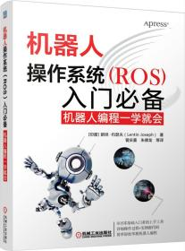机器人操作系统(ROS)入门必备