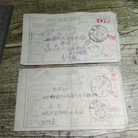 八几年内蒙古邮政汇款单两张