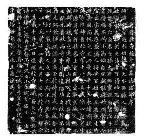 唐普救寺故寺主墓志铭并序(原石原拓)刻于唐天宝十四年