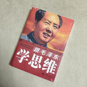 跟毛泽东学思维