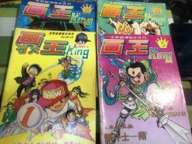 画书大王 1994年第3期、第7期、第16期、1993年第5期 4本合售