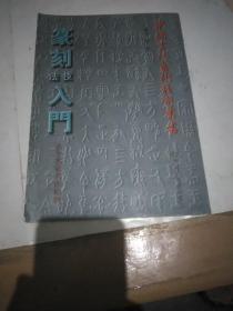 中国书法艺术精解丛书