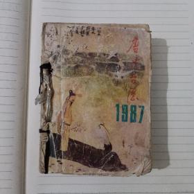 1987年日历