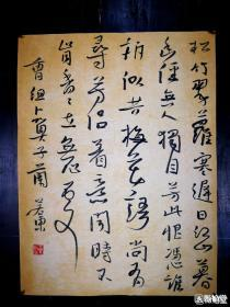 中书协会员精品国展精英黄若东,另类二王,古意盎然书法作品