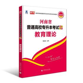 河南省普通高校专升本考试专用教材教育理论