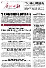 【原版生日报】广州日报(全国版) 2020年3月13日