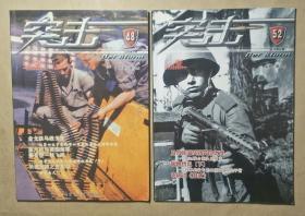 突击 48  52 [ 两册合售 ]