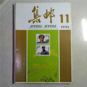 集邮1992年第11期