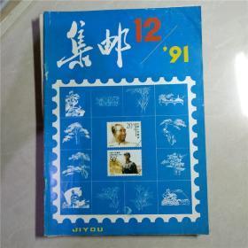 集邮1991年第12期