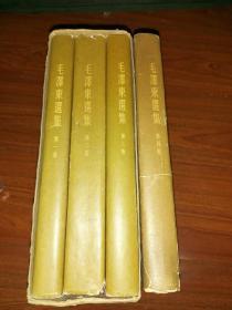 毛泽东选集精装全竖版带书衣  (1-3卷有函套,品像佳)
