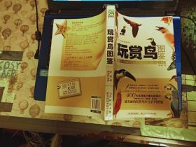 玩赏鸟图鉴(张斌著)