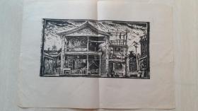 """中央美术学院教授,著名画家刘小东""""民居""""木刻版画"""