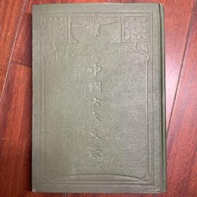 民国22年 布面硬精装《中国六大文豪》 中华书局馆藏书戳 品如图 E4
