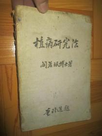 植病研究法 (民国31年)