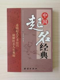 中国起名经典