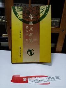 蒲辅周研究(中医书)