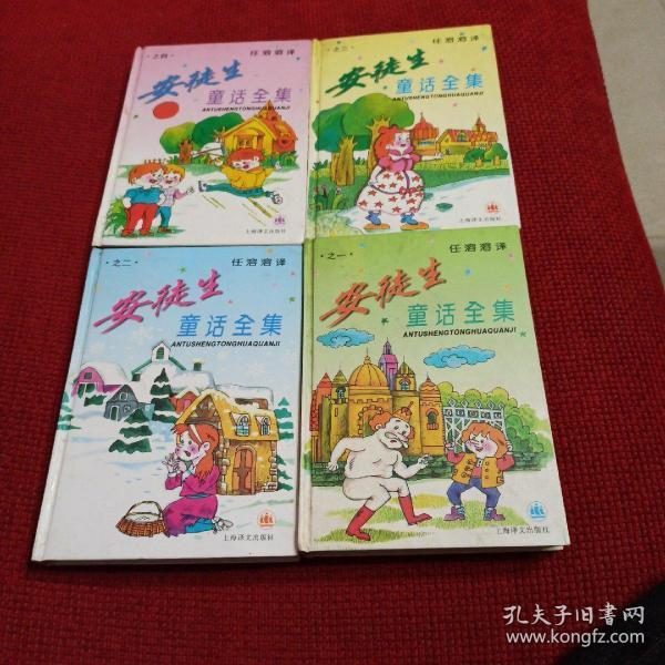 《安徒生童话》全集四册全