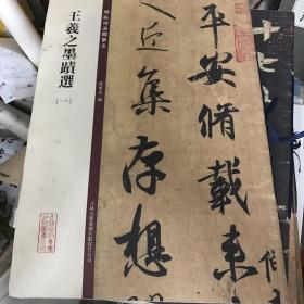 碑帖珍品临摹本:王羲之墨迹选(1)