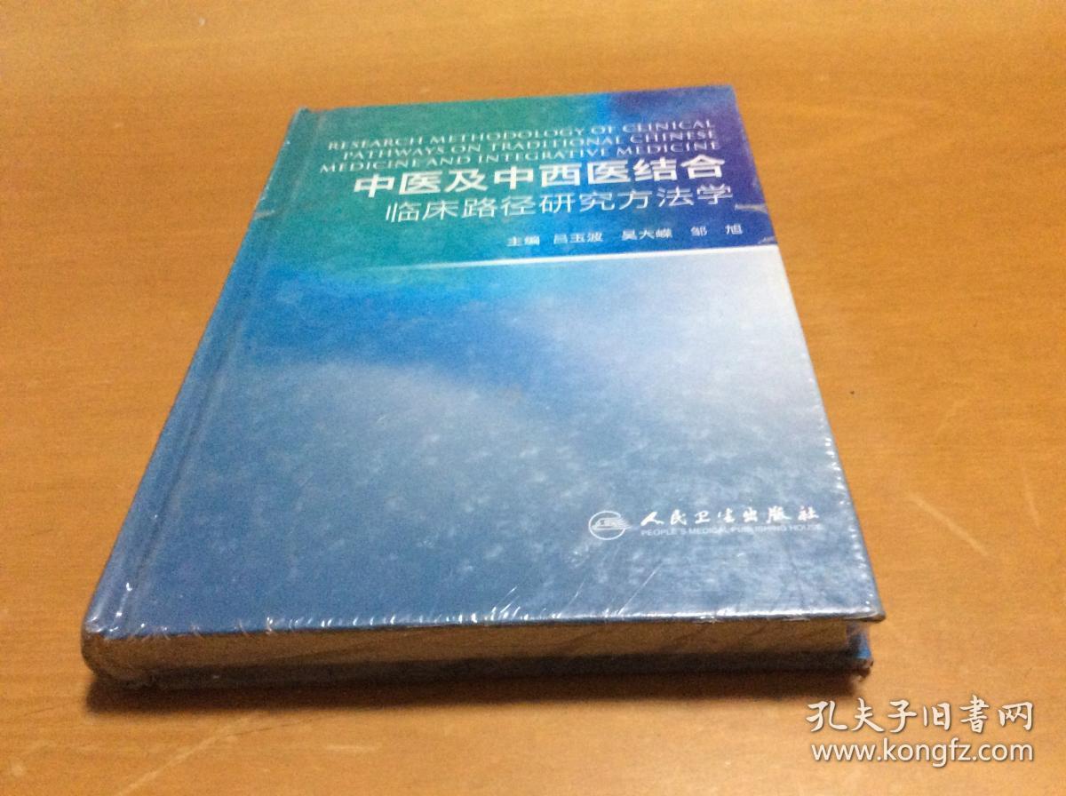 中医及中西医结合临床路径研究方法学  塑膜未拆