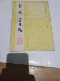 岳飞书法选