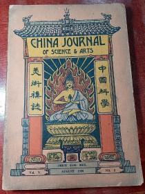 中国科学美术杂志(1926年No2)外文