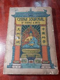 中国科学美术杂志(1926年No6)外文