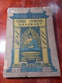 中国科学美术杂志(1928年No4)外文