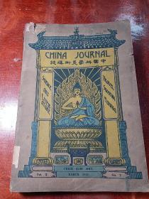 中国科学美术杂志(1929年No3)外文