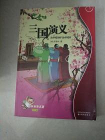 三国演义:译林世界名著(学生版)