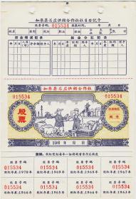 江苏省如皋县64年供销合作社股票(稀少、带8枚股红凭证)