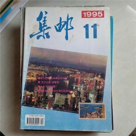 集邮1995年第1期