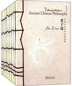 中国古代哲学思想选集(共10册)