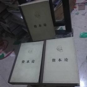 《资本论》全三册。