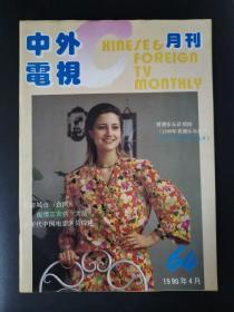中外电视月刊(1990年第四期)