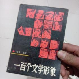 少年百科丛书:一百个文学形象(1988版,著名画家孟庆江绘制插图,)