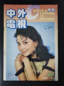 中外电视月刊(1990年第6期)