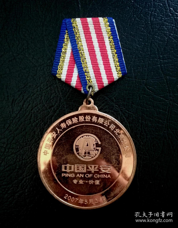 2007年,平安人保十年服务勋章大铜章