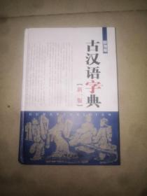 辞海版 古汉语字典(新1版)
