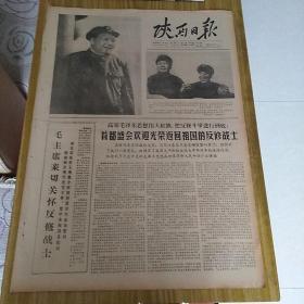 文革报纸陕西日报1966年11月6日(4开四版)首都盛会,欢迎光荣返回祖国的反修战士。