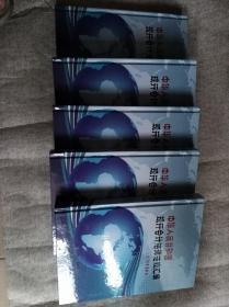 中华人民共和国现行会计法律法规汇编 全5册 (2018年最新版)