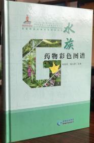 贵州民族药物彩色图谱丛书 水族药物彩色图谱