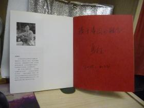 摄影家;马千里签名页(一页)