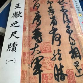 王献之尺牍-传世名帖临摹本4