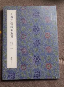 王福厂铁线篆五种/西冷印社