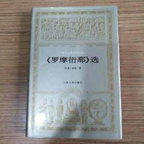 《罗摩衍那》选(世界文学名著文库),布面精装本,一版一印