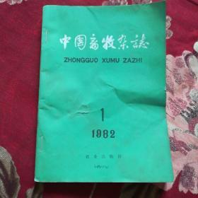 中国畜牧杂志  1982年1/2/3/4/5/6(6本合订)