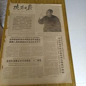 文革报纸陕西日报1966年11月30日(4开四版)伟大的领袖毛主席向我们招手。