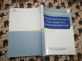 西藏自治区基本药物目录藏药处方集【藏文】